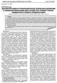 Декомпрессивно-стабилизирующе операции боковыми и комбинированными доступами при травме тораколюмбарного отдела позвоночника