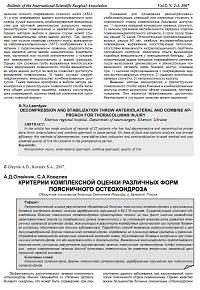 Критерии комплексной оценки различных форм поясничного остеохондроза