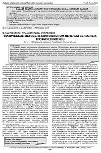 Физические методы в комплексном лечении венозных трофических язв