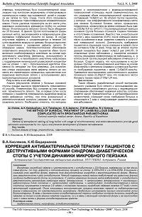 Коррекция антибактериальной терапии у пациентов с деструктивными формами синдрома диабетической стопы с учетом динамики микробного пейзажа