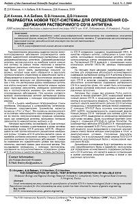 Разработка новой тест-системы для определения содержания растворимого cd18 антигена