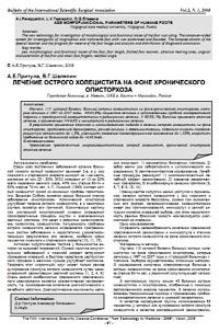Лечение острого холецистита на фоне хронического описторхоза