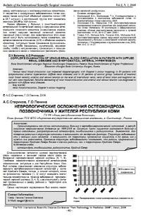 Неврологические осложнения остеохондроза позвоночника у жителей республики коми