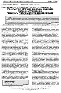 Профилактика лёгочной эмболии у пациентов высокой степени риска результаты различных тактических подходов