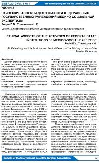 Этические аспекты деятельности федеральных государственных учреждений медико-социальной экспертизы