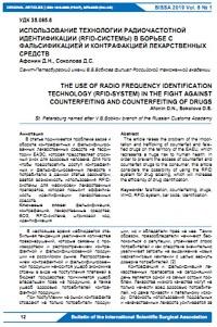 Использование технологии радиочастотной идентификации (RFID-системы) в борьбе с фальсификацией и контрафакцией лекарственных средств