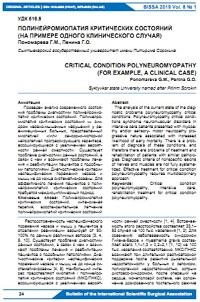 Полинейромиопатия критических состояний