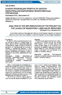 Анализ реализации проекта по запуску обязательной маркировки лекарственных препаратов