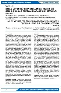 Новый метод изучения возрастных изменений позвоночника с помощью затылочной вертикали